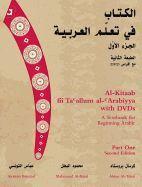 AL-KITAAB FII TACALLUM AL-CARABIYYA: A TEXTBOOK FOR BEGINNING ARABIC: PART ONE [WITH DVD] (2ND ED.)