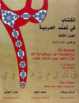AL-KITAB FI TAALLUM  AL ÁRABIYAH PART 3 + DVD