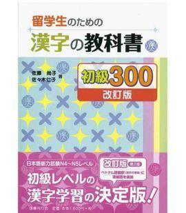 RYUUGAKUSEI NO TAMAE NO KANJI NO KYOUKASHO 300 (NIVEL INICIAL) - EDICIÓN REVISADAº