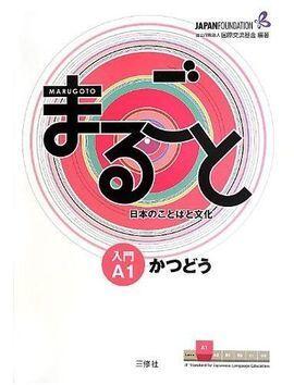 MARUGOTO A1 (BEGINNER) KATSUDO-ACTIVIDADES (JAPONÉS)