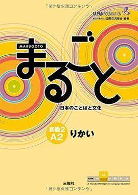 MARUGOTO A2 (BASIC 2) RIKAI-TEXTO (JAPONÉS)