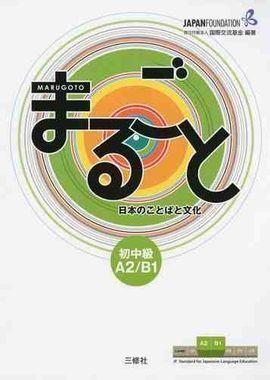 MARUGOTO A2/B1 (PRE-INTERMEDIATE) RIKAI+KATSUDO