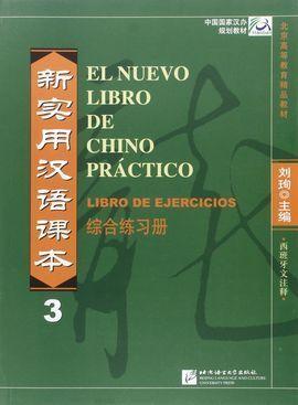 EL NUEVO LIBRO DE CHINO PRÁCTICO 3. LIBRO DE EJERCICIOS
