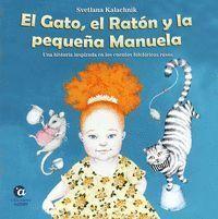 EL GATO, EL RATÓN Y LA PEQUEÑA MANUELA