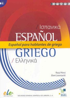ESPAÑOL PARA HABLANTES DE GRIEGO B1
