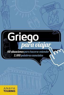 GRIEGO PARA VIAJAR 2017