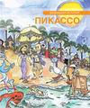 PEQUEÑA HISTORIA DE PICASSO (RUSO)
