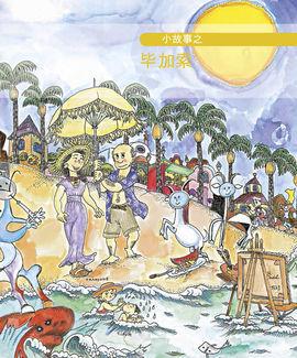 PEQUEÑA HISTORIA DE PICASSO (CHINO)